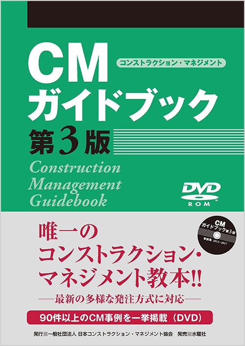The Construction Management Guidebook, 3rd Edition
